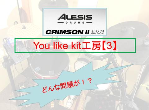 You like kit工房【3】