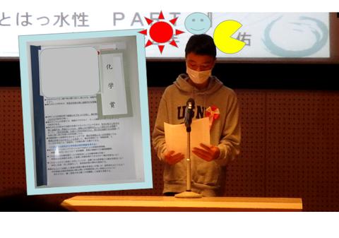 化学賞入賞
