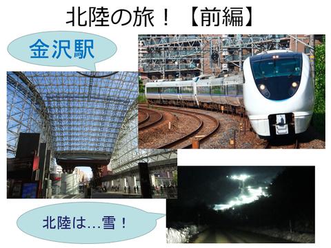 【前編】北陸の旅!
