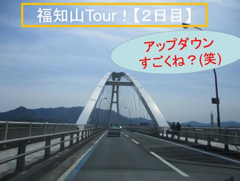 福知山Tour!2日目