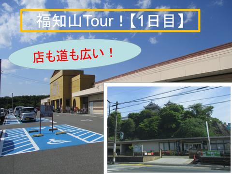 福知山Tour!1日目