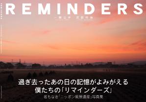 reminders_hyo1hyo4