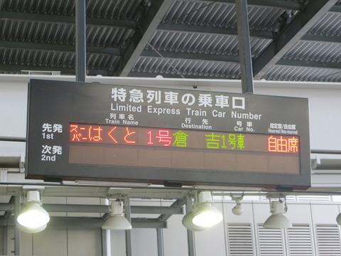 2016年8月山陰旅行① 鳥取へ