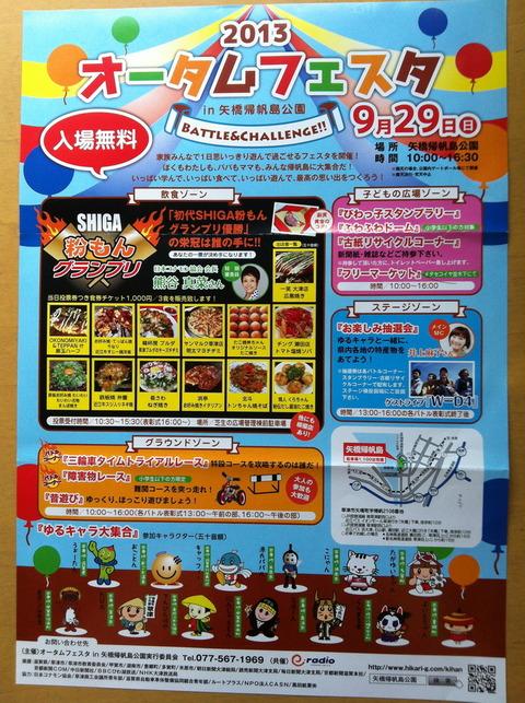 20130929大津イベント粉もんグランプリ審査 - コピー