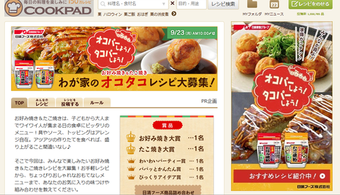 cookpad=okotakoキャプチャ