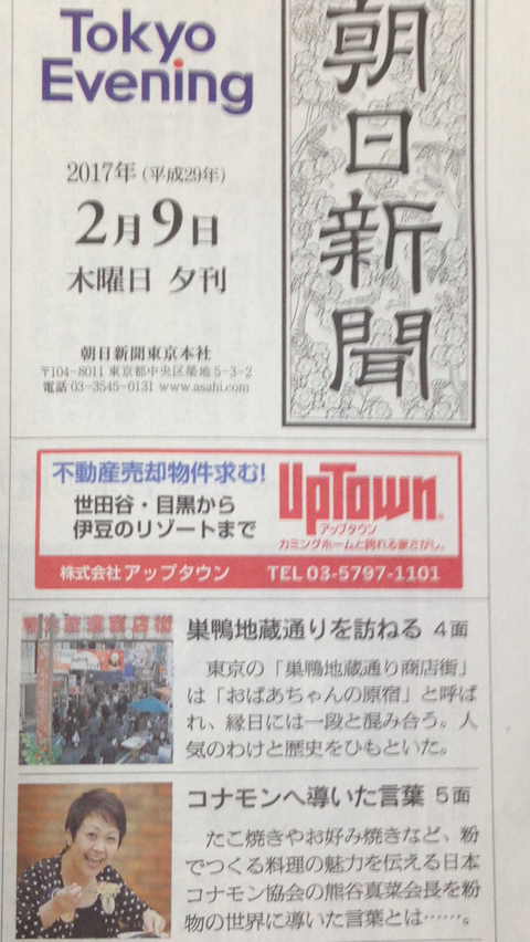 朝日新聞20170209表面