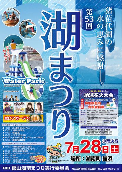 H30 湖まつりポスター