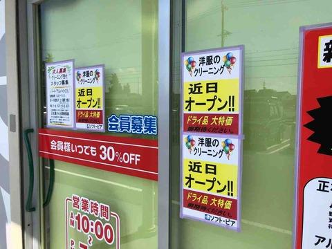ソフトピア 西友江南店、近日オープン