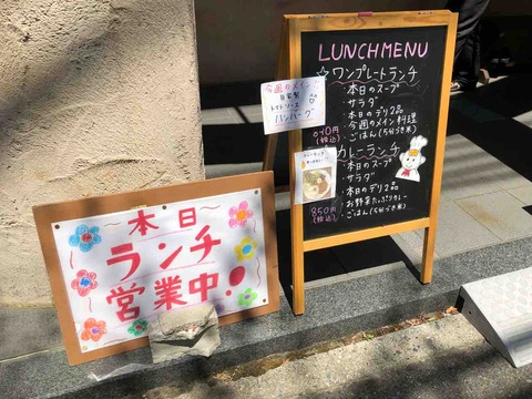 『Cafe やすらぎ屋』入口のところの看板