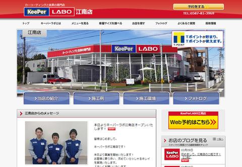 『KeePer LABO(キーパーラボ)江南店』