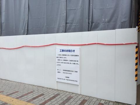 江南駅構内 既存店舗解体撤去工事