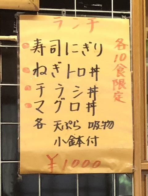 『御料理・仕出し・寿司 増屋』ランチメニュー