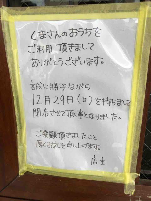 『cafe くまさんのおうち』12/29(日)閉店