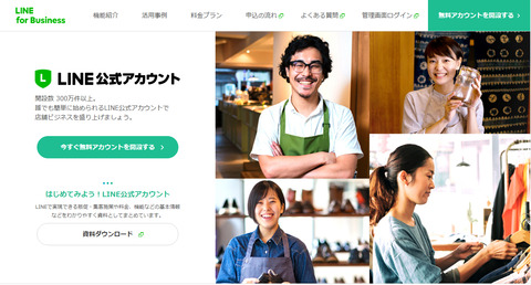 LINE公式アカウントとは丨LINE for Business