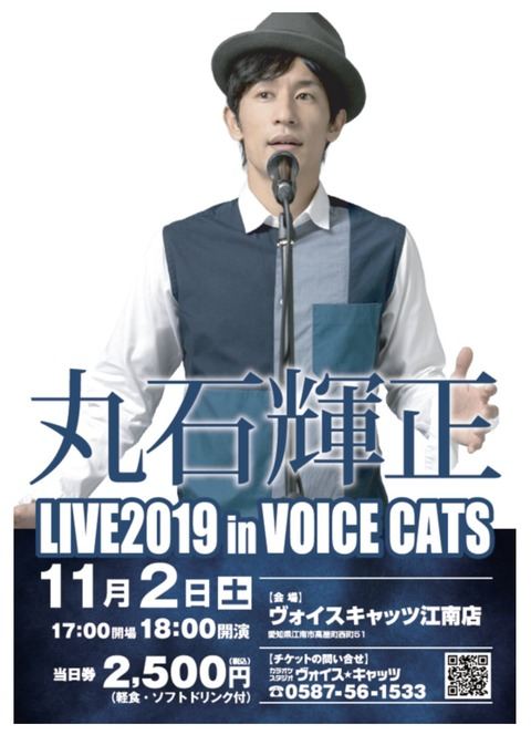 『丸石輝正 LIVE2019 in VOICE CATS』
