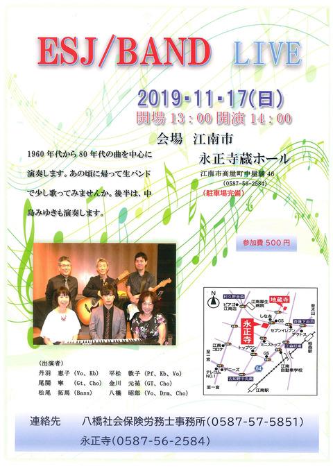 『ESJ/BAND LIVE』11/17(日)