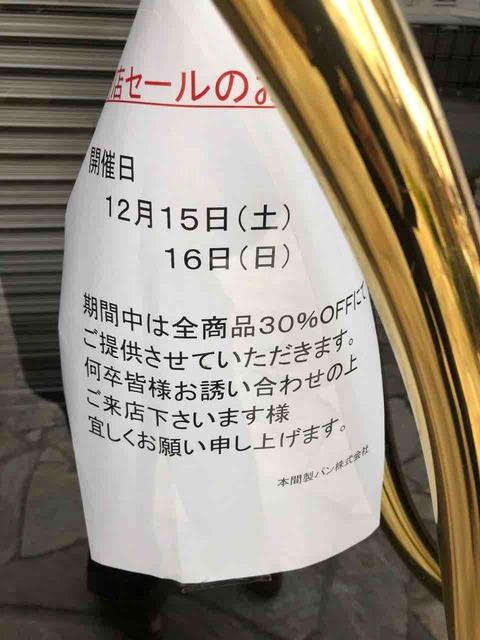 『石窯パン工房 アヴァンセ』15(土)・16(日)閉店セール