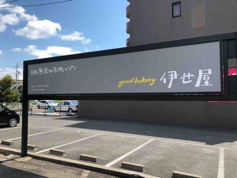 家製無添加生地のパン『good bakery 伊せ屋』店舗看板