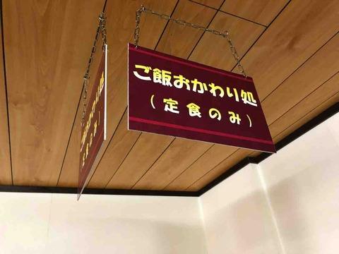 『街の中華定食屋 パンダ』ご飯おかわり