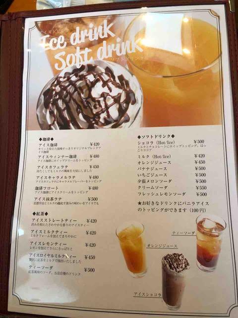 『cafe しょぱん』ドリンクメニュー