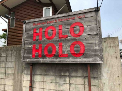 『HOLOHOLO』3/24閉店