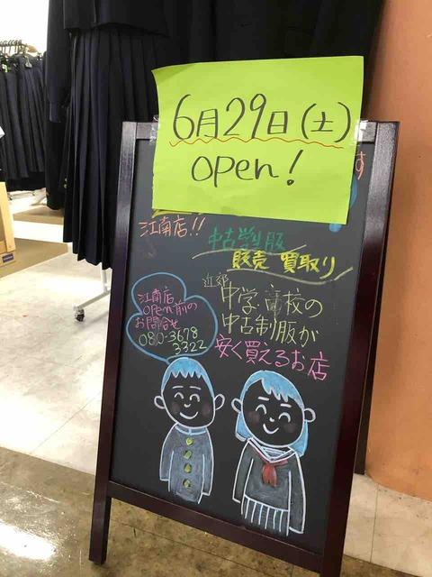 『学生服リサイクル ★るーくす★ 江南店』6/29(土)オープン