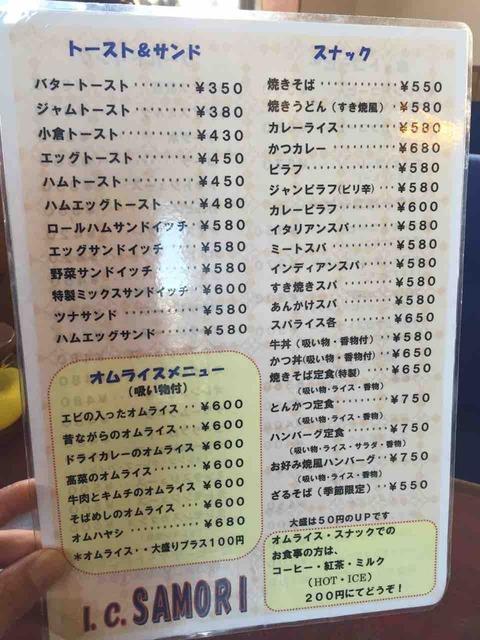 『COFFEE & LUNCH I.C.佐守』メニュー