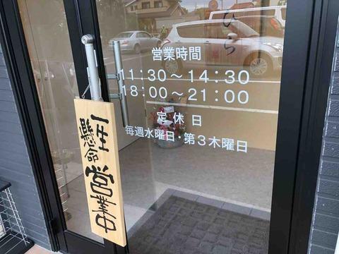 『自家製麺 つけ麺らーめん 麺道ひとひら』店舗入口