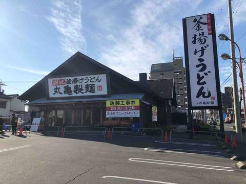 『丸亀製麺江南』改装工事中