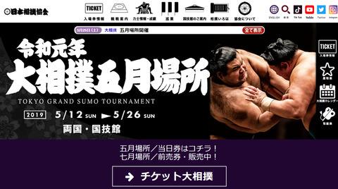 大相撲201905