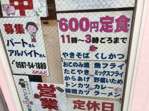 『SNACK HOUSE ふれんど』ランチ(600円定食)12種類