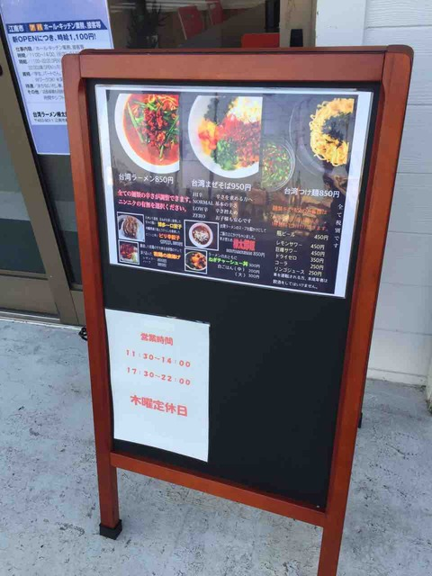 『台湾ラーメン 棒太郎』開店