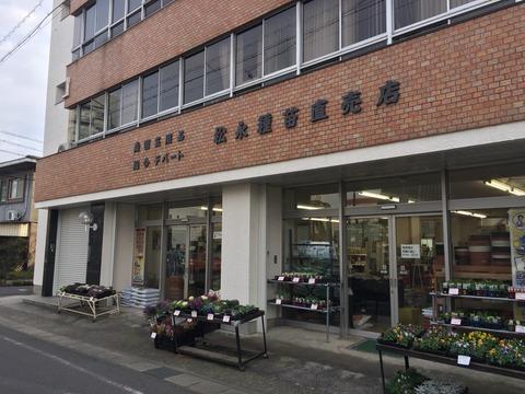 松永種苗直売店