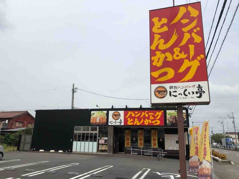 『にっくい亭 江南赤童子店』店舗外観