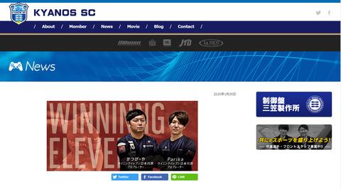KYANOS SC(キュアノス エスシー)ホームページeスポーツ大会