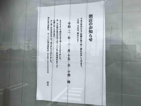 ローソン江南五明店閉店のお知らせ