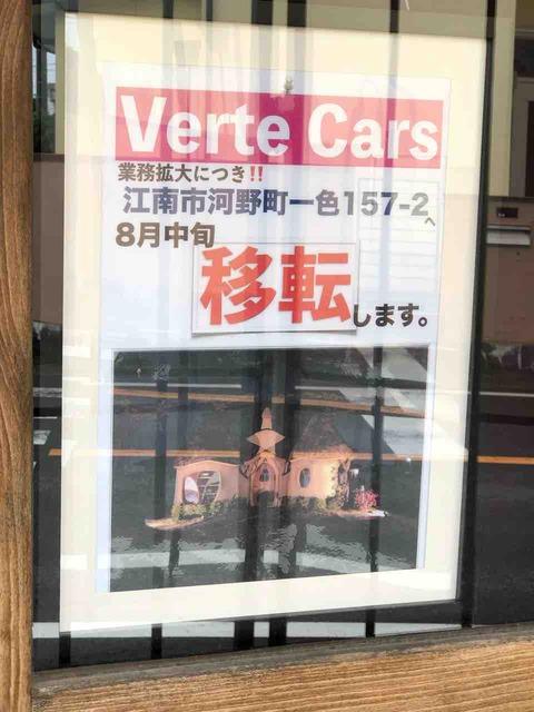 『ヴェルテカーズ(Verte Cars)』移転