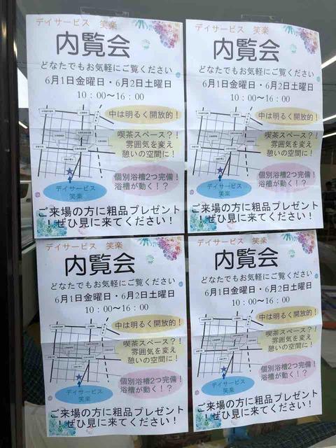 「デイサービス笑楽」6/1(金)・2(土)内覧会