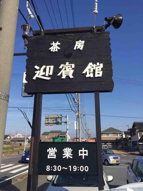 『茶房 迎賓館』看板