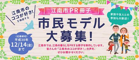 「江南市のココが好き!」を発信する 江南市PR冊子 市民モデル大募集!