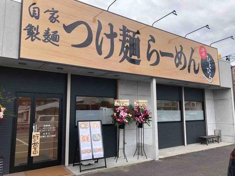 『自家製麺 つけ麺らーめん 麺道ひとひら』店舗外観
