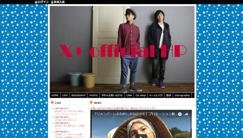 X+(えくすと)ホームページ