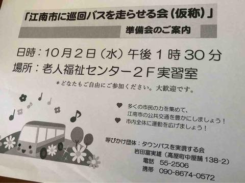 「江南市に巡回バスを走らせる会(仮称)」準備会