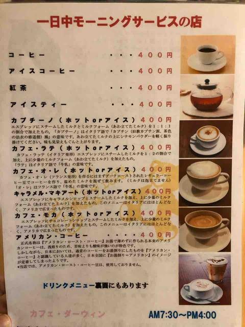 『カフェ・ダーウィン(Cafe Darwin)』