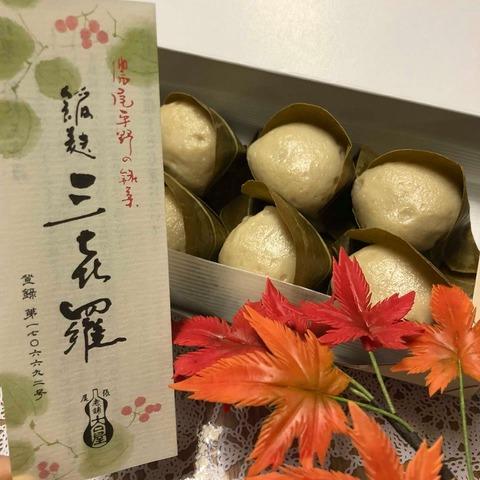 濃尾平野の銘菓 「餡麩 三垚羅」