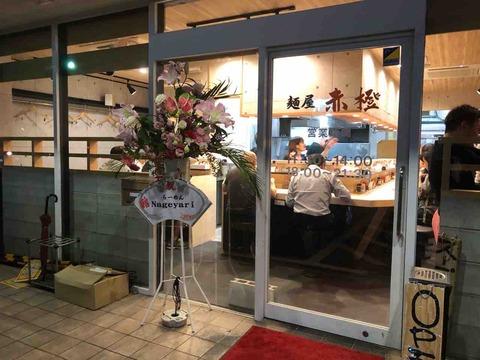 『麺屋 赤橙』店舗入口