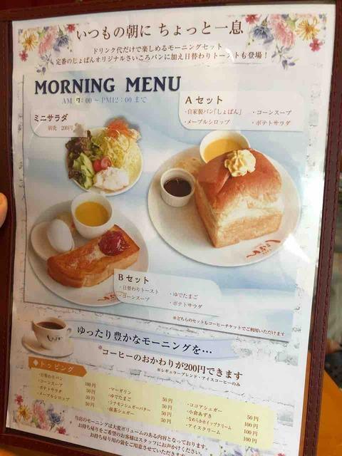 『cafe しょぱん』モーニングメニュー