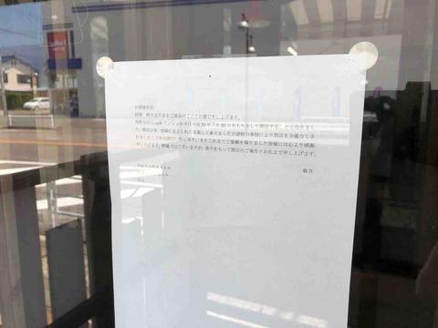『Cafe アンシュルス』閉店