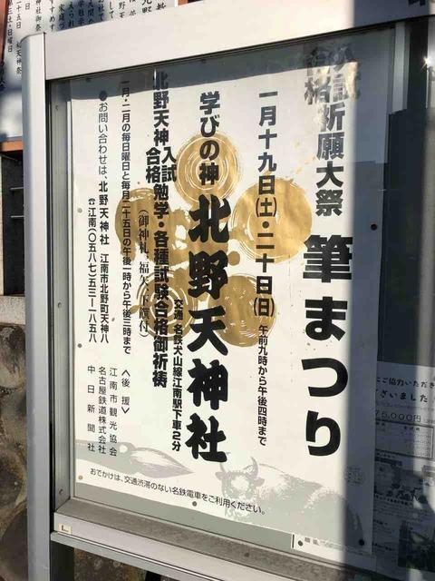 北野天神社『第55回 筆まつり』