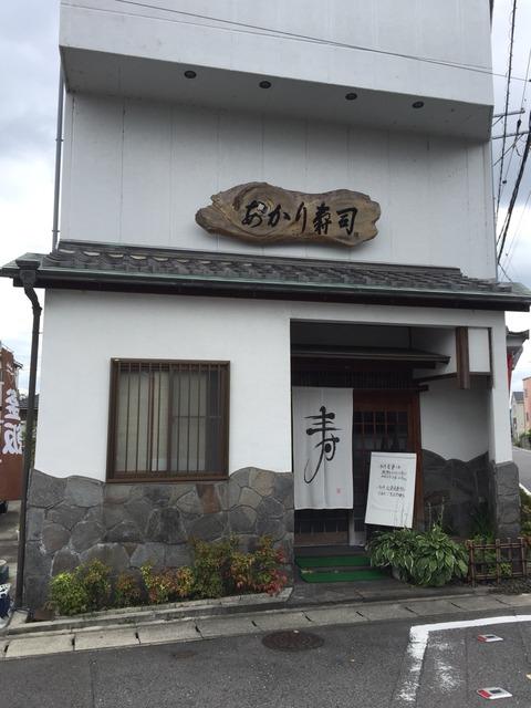 『あかり寿司』
